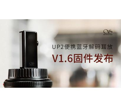 山灵UP2便携蓝牙解码耳放,V1.6固件发布。